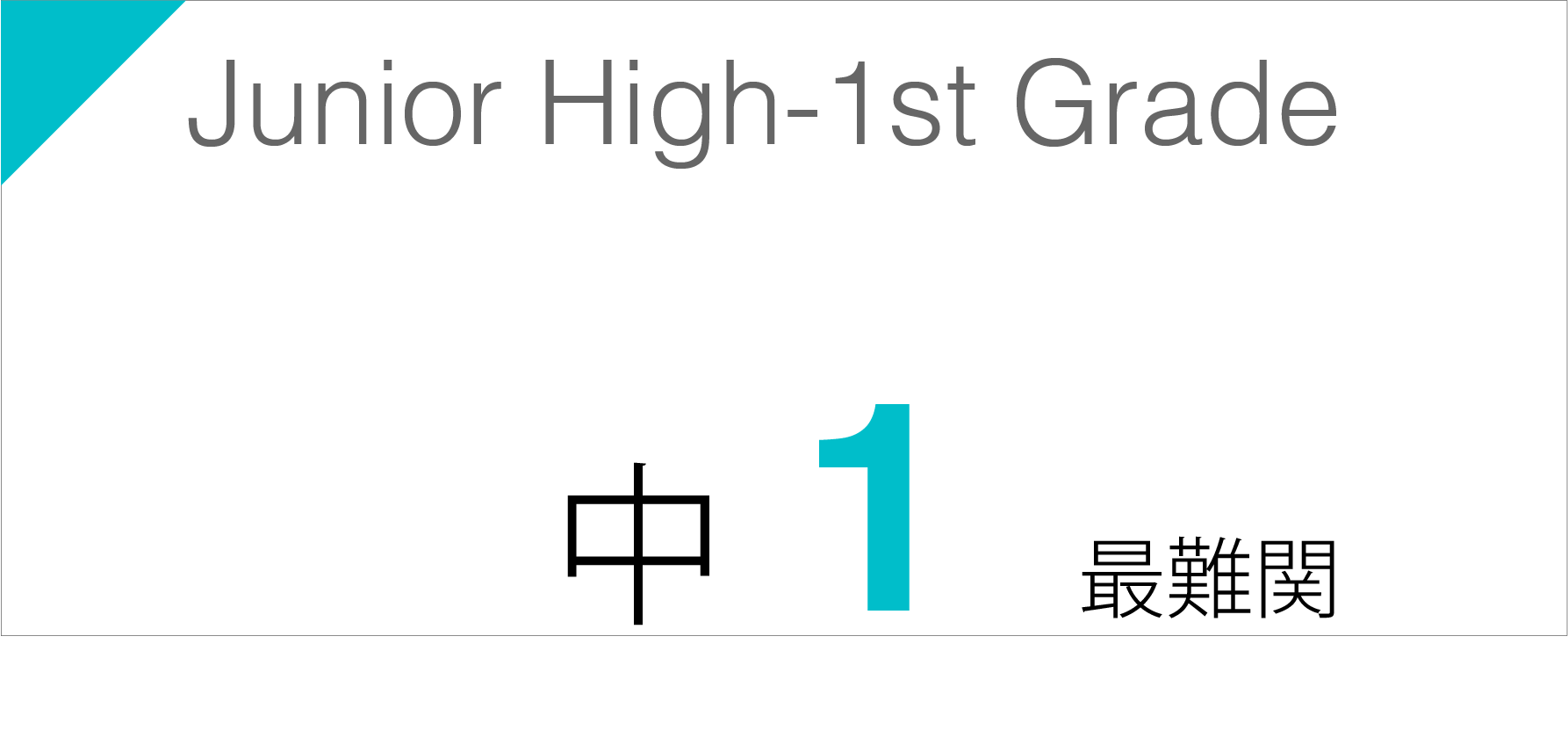 中学1年生最難関の宿題