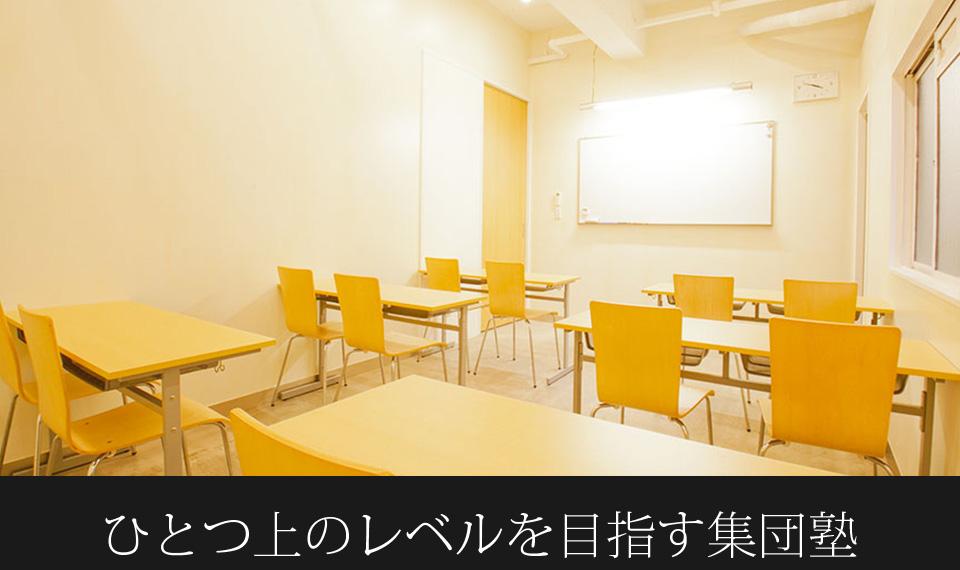 和歌山の高校受験塾ならアイレ進学塾